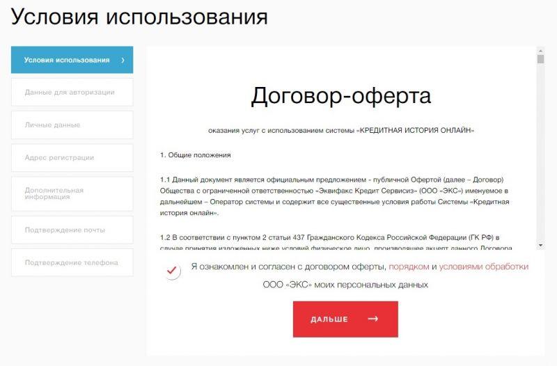 кредитное бюро эквифакс официальный сайт
